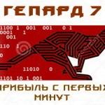 gepard 7 150x150 - Советник Форекс GEPARD 7