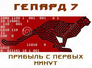 gepard 7 - Советник Форекс GEPARD 7
