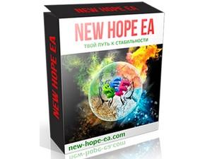 New Hope EA - Cоветник Форекс New Hope EA