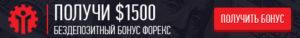 instaforex bonus 300x38 - instaforex bonus