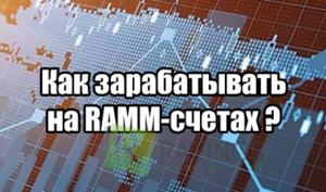 ramm2 300x177 - ramm амаркетс