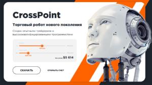 crosspoint 300x168 - советник форекс crosspoint
