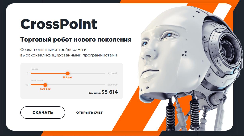 crosspoint - Как заработать на торговом советнике
