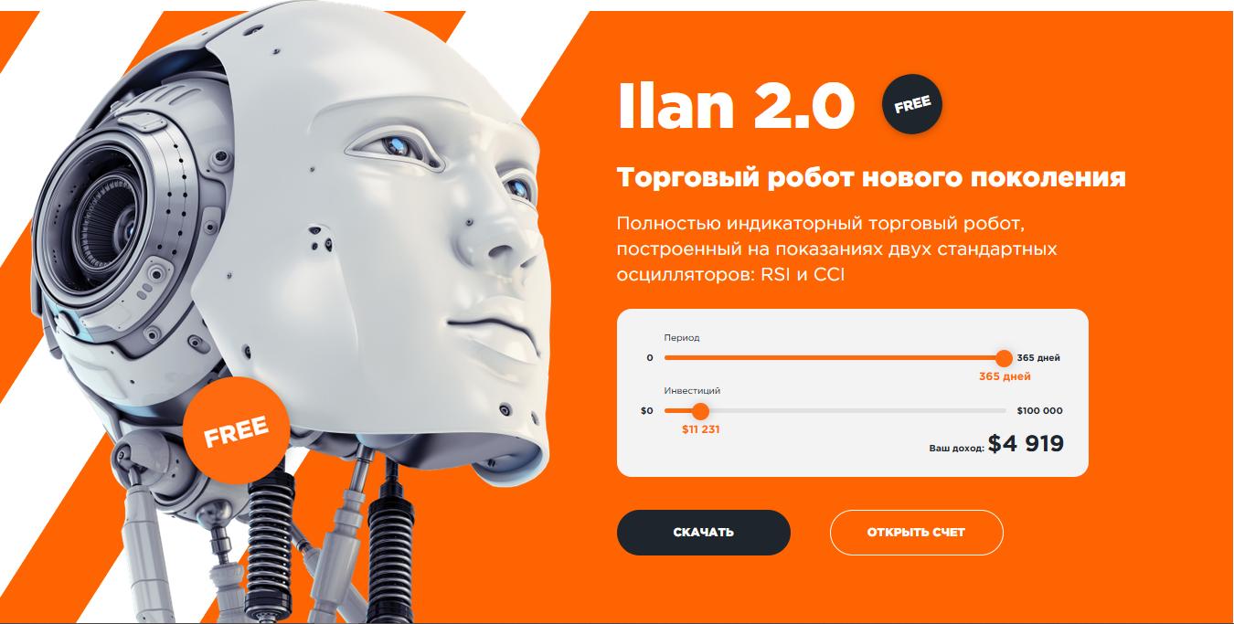 ilan 2.0 - Как заработать на торговом советнике