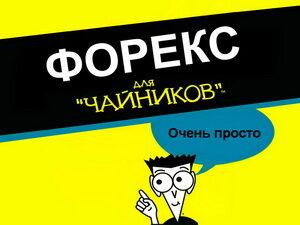 foreks dlya chajnikov 300x225 - форекс для чайников