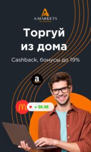 cashback amarkets 180x300 - cashback amarkets