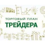 torgovyi-plan